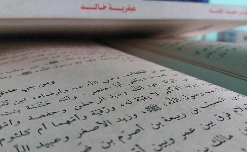 Ukázka arabského písma