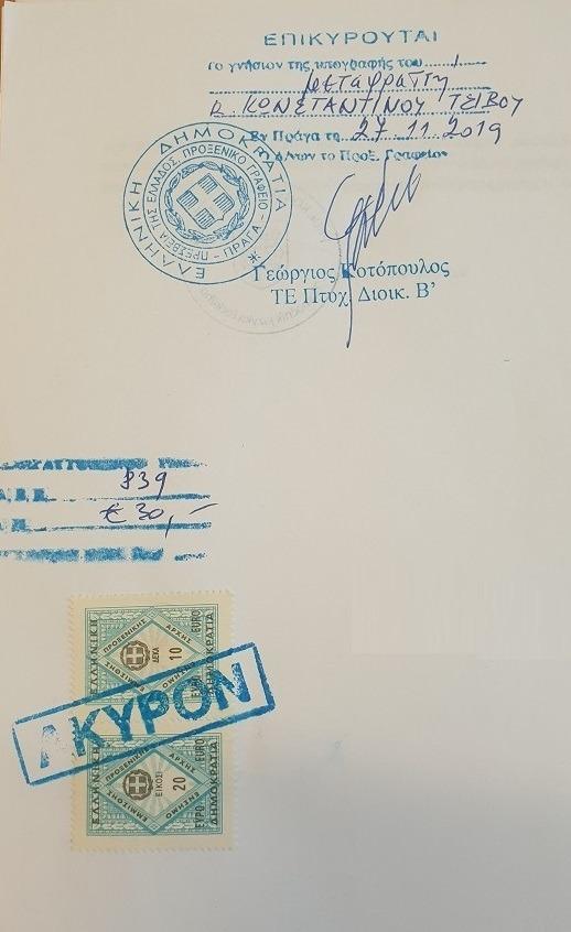 Řecká ambasáda v Praze