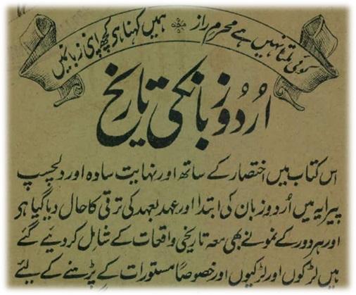 JSv Urdu